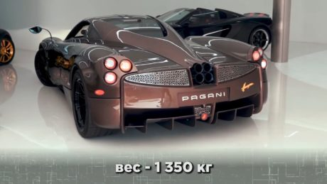 photo 04: Pagani Huayra Hermes